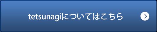 tetsunagiについてはこちら