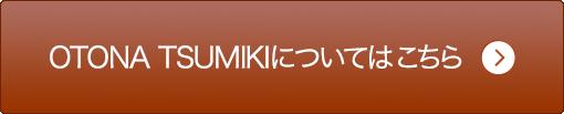 OTONA TSUMIKIについてはこちら