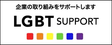 企業の取り組みをサポートします LGBT SUPPORT