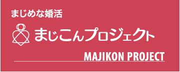 まじめな婚活 まじこんプロジェクト MAJIKON PROJECT