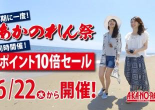 テレビCM放映