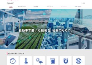 製品紹介WEBサイト制作