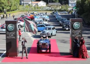 第31回 トヨタ博物館 クラシックカー・フェスティバル